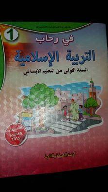 وصول الكتب الجديدة للتربية الإسلامية إلى المكتبات