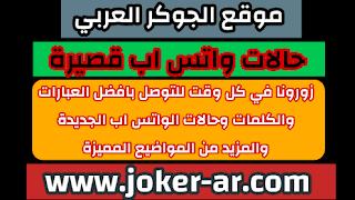 حالات واتس اب قصيرة, اجمل حالات واتس اب مكتوبة 2021 short whatsapp status - الجوكر العربي