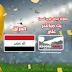 مشاهدة مباراة العراق وسوريا بث مباشر بتاريخ 08-08-2019 بطولة اتحاد غرب آسيا