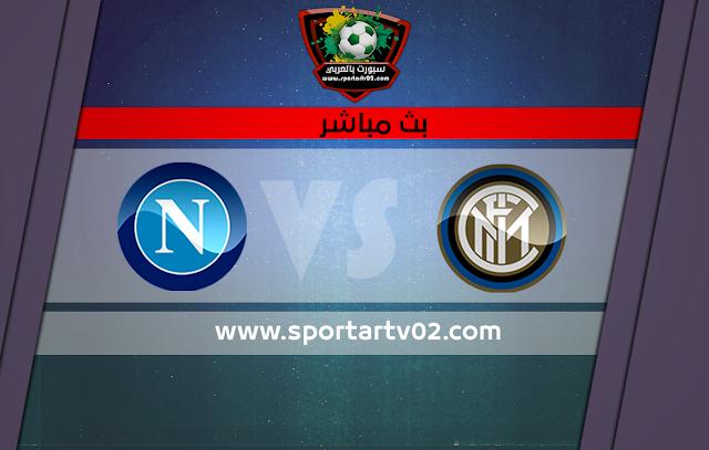 مشاهدة مباراة إنتر ميلان ونابولي اليوم 2020/2/12 في كأس ايطاليا