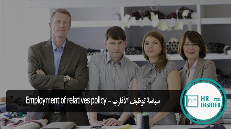 سياسة توظيف الأقارب - Employment of relatives policy