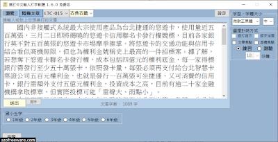 樂打中文輸入打字軟體