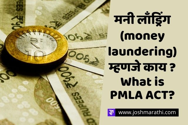 मनी लाँड्रिंग (money laundering in marathi) म्हणजे काय ?