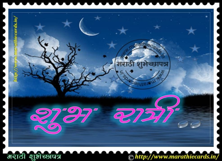 Good Night Marathi Greetings Marathi Greeting Cards Charolya