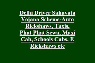 Delhi Driver Sahayata Yojana Scheme-Auto Rickshaws, Taxis, Phat Phat Sewa, Maxi Cab, Schools Cabs, E Rickshaws etc