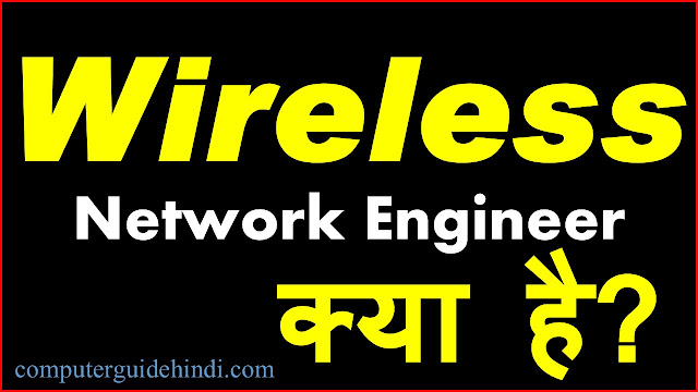 wireless network engineer in hindi