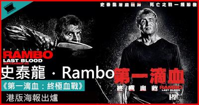 第一滴血:終極血戰。流電影【2019-BLURAY】全高清[Rambo V: Last Blood]完成在線《HD.1080P|720P》