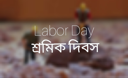 international worker day, May day, 1 May, Labour day 2020