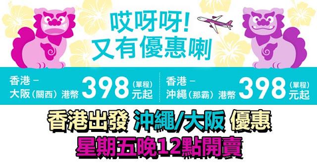 香港出發!樂桃航空 香港飛 大阪、沖繩 單程$398起,明晚12點(即8月27日零晨) 開賣。