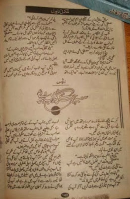 Sab chehray gulab hoey novel by Durre suman pdf.