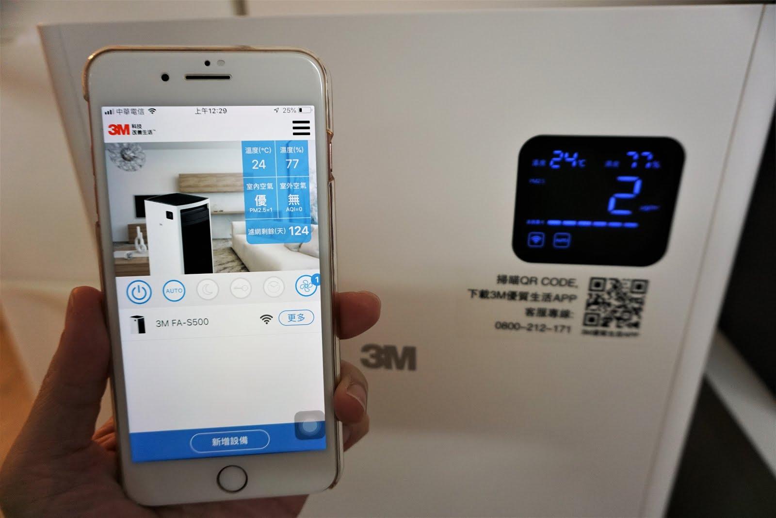 3M%2BFA-S500_dj%25E7%2590%25A6%25E7%2590%25A6_wwwhostkikicom_app%25E9%2580%25A3%25E7%25B7%259A1.JPG-讓空氣跟家一樣令人安心│3M ™淨呼吸™全效型空氣清淨機─機皇級FA-S500