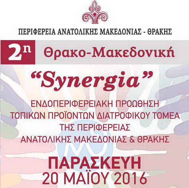 """Η 2η Θρακο-Μακεδονική """"Synergia"""" ανοίγει τις πύλες της στην Αλεξανδρούπολη"""