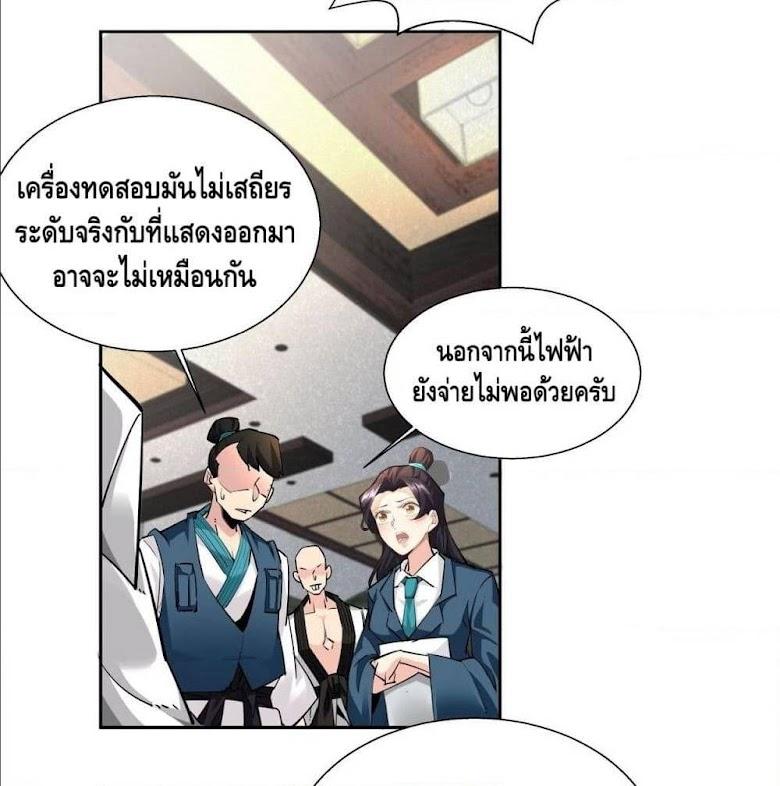 I'm the Richest - หน้า 42