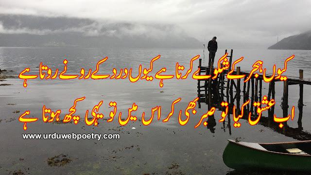 Urdu Sad Shayari In 2 Lines