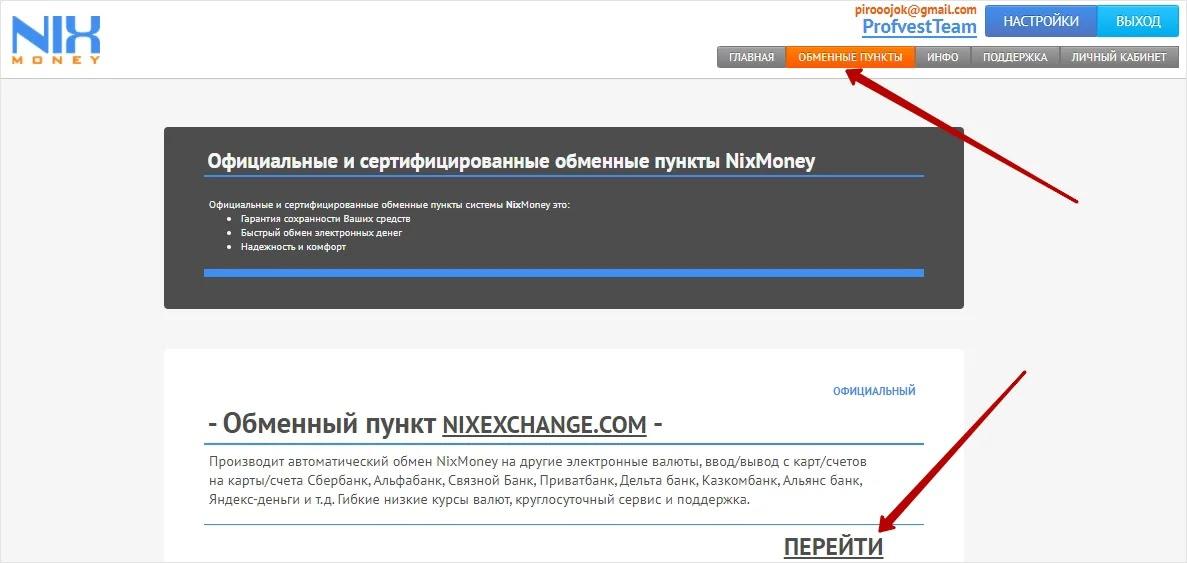 Как пополнить счет в NixMoney
