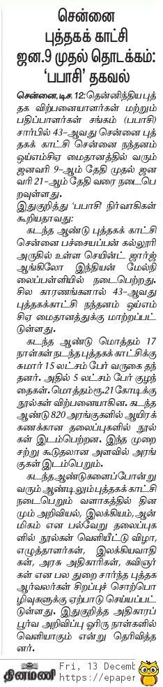 Chennai Book Fair 2020