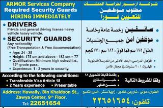 وظائف شاغرة فى شركة آرمور لحراسة المنشآات فى الكويت عام 2017