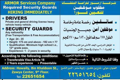 وظائف شاغرة فى شركة آرمور لحراسة المنشآات فى الكويت عام 2020