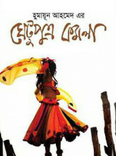 Ghetuputro Komola By Humayun Ahmed