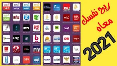 Live TV streaming البث التلفزيوني المباشر لأشهر قنوات الستلايت