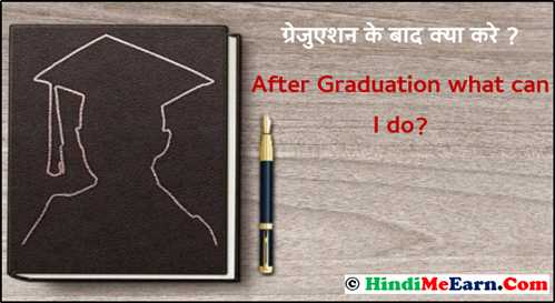 Graduation ke bad kya kare