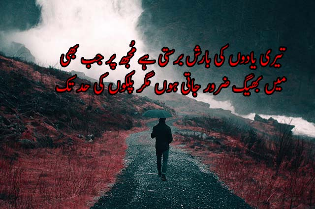 Teri Yadon Ki Barish Barasti Hai | poetry status for whatsapp in urdu quotes
