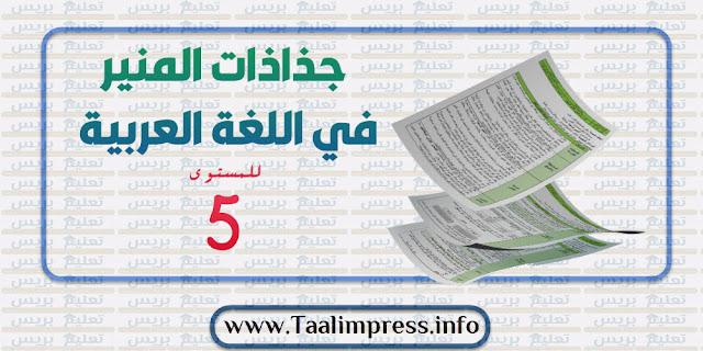جذاذات الوحدة السادسة المنير في اللغة العربية المستوى الخامس وفق المنهاج المنقح 2020