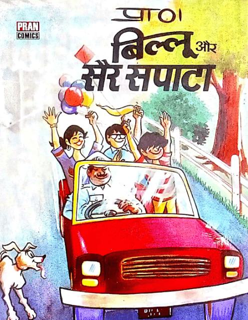 प्राण कॉमिक्स : बिल्लू और सैर सपाटा पीडीऍफ़ बुक इन हिंदी | Pran Comics : Billoo Aur Sair Sapata PDF Book In Hindi Free Download
