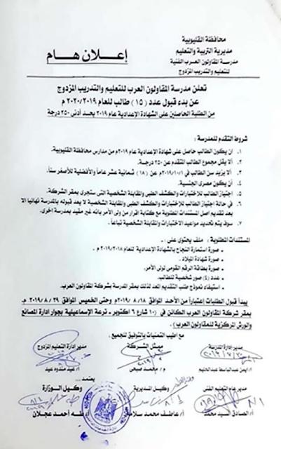 التقديم بمدارس المقاولون العرب - قبول دفعة جديدة من خريجي الإعدادية للعام 2019-2020