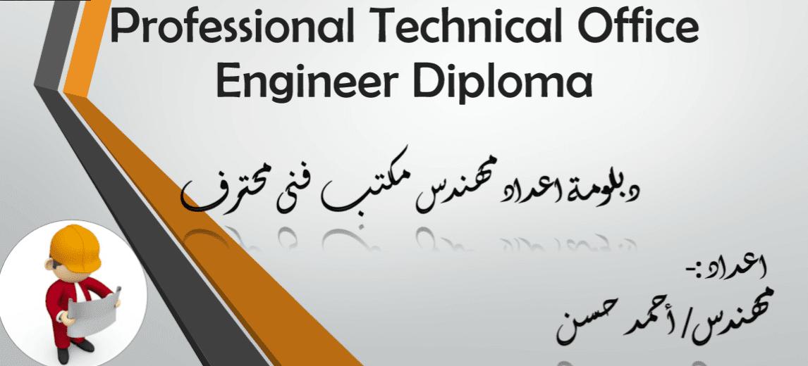 دبلومة اعداد مهندس مكتب فنى محترف Technical Office Engineer Diploma