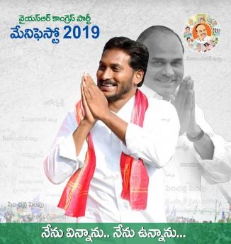 ysrcp-2019-election-manifesto