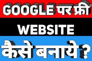Google par free website kaise banaye? free website kaise banaye hindi me .