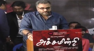Achamindri Audio and Trailer Launch