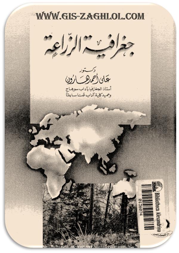 تحميل كتاب جغرافية الزراعة pdf د.على احمد هارون