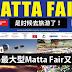 全马最大型的旅游展Matta Fair又来了!想去玩的朋友别错过了!