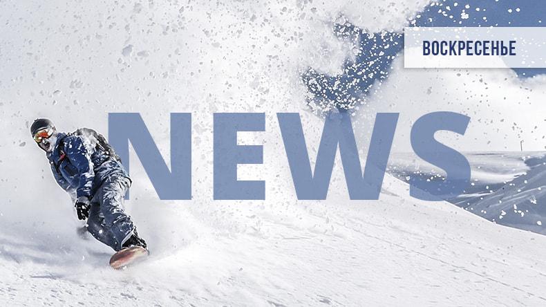 Новости от 08.12.19