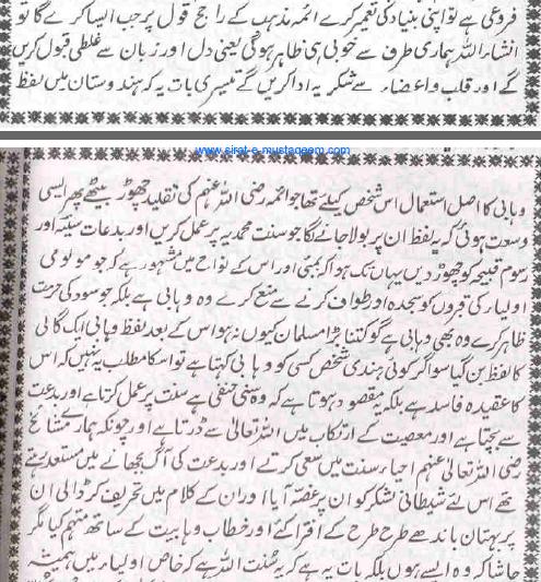 BARELVI DEOBANDI DIFFERENCES problem solving: Wahabi