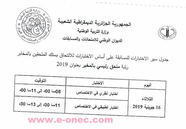 جدول سير ومواد اجراء الاختبار الكتابي لمسابقة ملحق رئيسي بالمخبر 2019