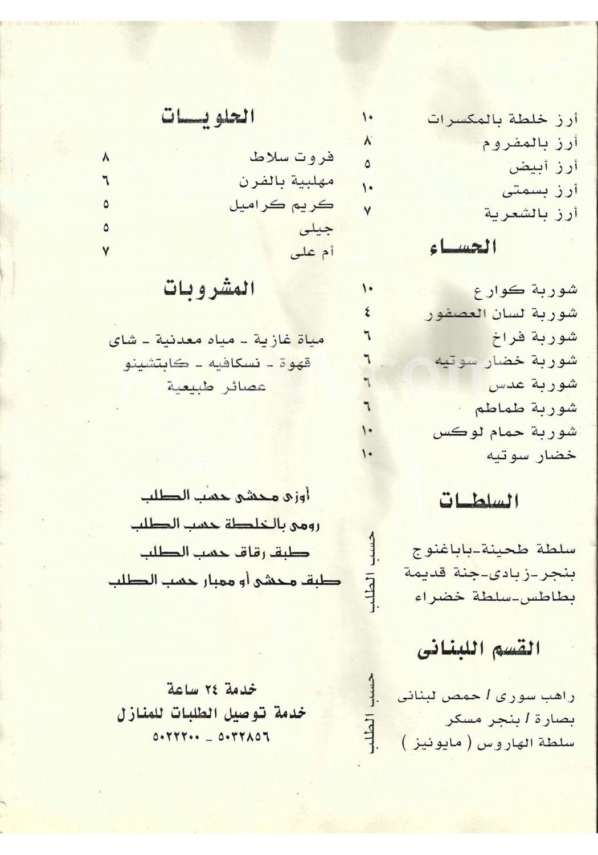 مطعم قرية عبد الوهاب