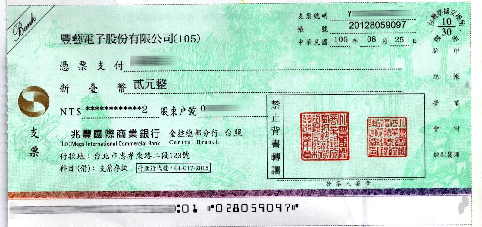 支票   [組圖+影片] 的最新詳盡資料** (必看!!) - www.go2tutor.com