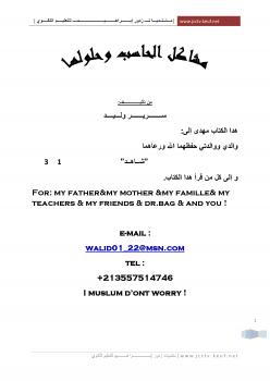 مشاكل المراهقين وحلولها pdf