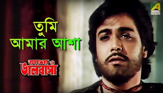 Tumi Amar Asha Lyrics by Kishore Kumar