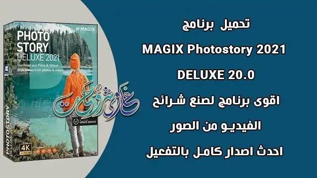 تحميل وتفعيل MAGIX Photostory 2021 DELUXE 20 برامج صناعة عروض شرائح من الصور.