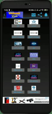 تحميل تطبيق Tv Mubacher apk الجديد لمشاهدة القنوات المشفرة مباشرة على جهازك الأندرويد