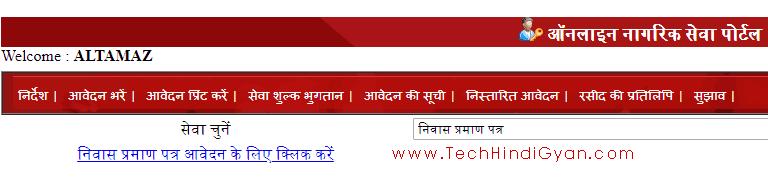 निवास प्रमाण पत्र कैसे बनाये? Uttar Pradesh Domicile Certificate कैसे बनाये? How to Apply Online for Domicile Certificate