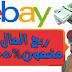 ضمان ربح المال من ايباي عن طريق هذا الموقع الاكثر من رائع  ebay