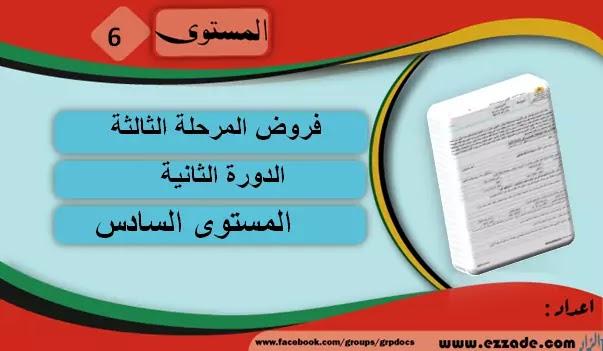 فروض المرحلة الثالثة المستوى السادس وفق المنهاج المنقح 2020/2021 word و pdf