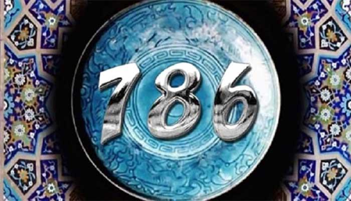 ৭৮৬ নয়, পুরো বিসমিল্লাহ লিখুন