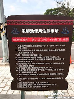 泰雅故事公園、羅浮溫泉泡腳池注意事項