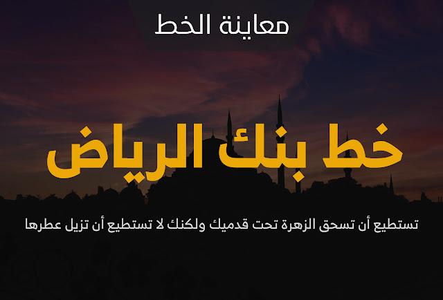 تحميل خط بنك الرياض مجاناً